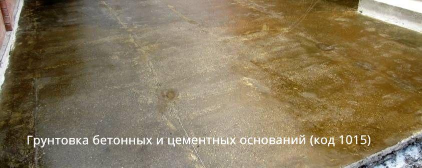 Грунтовка бетонных и цементных оснований