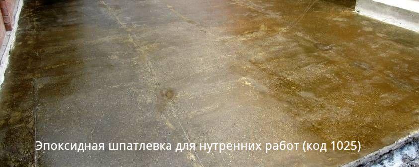 Эпоксидная шпатлевка для внутренних работ
