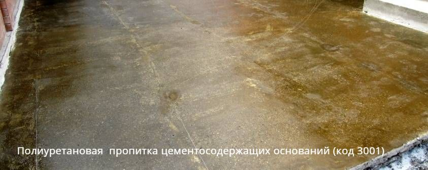 Полиуретановая пропитка цементосодержащих оснований