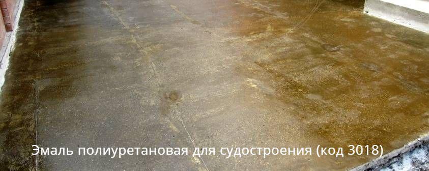 Полиуретановая эмаль для судостроения
