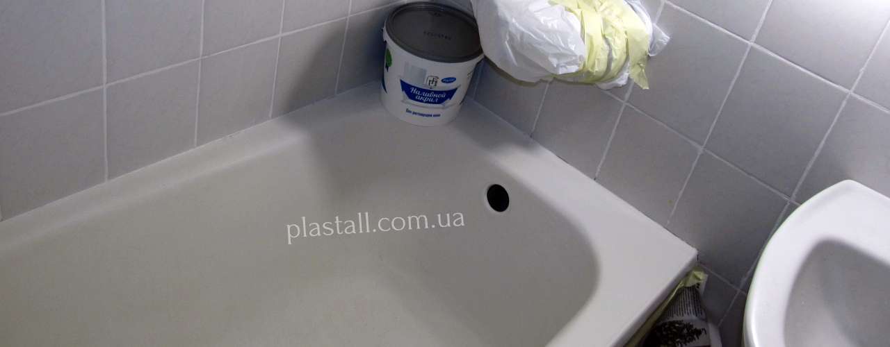 Реставрація ванн наливним акрилом Пластол