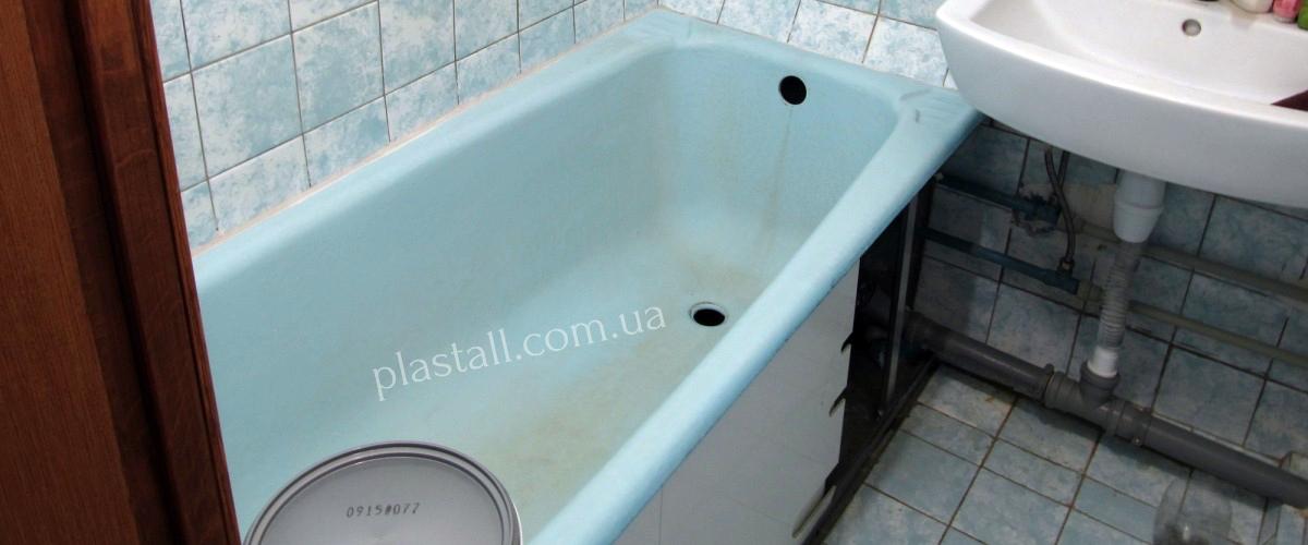 Реставрація ванн Пластолом