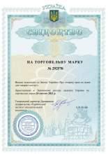Сертификат ecovanna