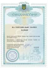 Сертификат на торговую марку